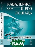 Купить Кавалерист и его лошадь, Либроком, Кюне, 978-5-397-02173-9