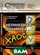 Купить Нелинейная динамика и хаос. Основные понятия, URSS, Малинецкий Г.Г., 978-5-397-05943-5