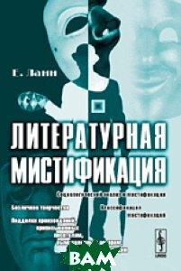 Купить Литературная мистификация, URSS, Ланн Е., 978-5-397-06043-1