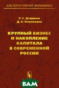 Купить Крупный бизнес и накопление капитала в современной России, URSS, Дзарасов Р.С., 978-5-397-00422-0