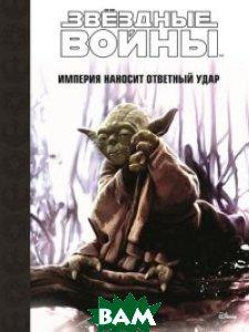 Купить Звездные войны. Эпизод V - Империя наносит ответный удар, Эгмонт Россия, 978-5-4471-2689-6