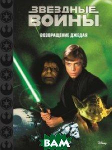 Звездные войны. Эпизод VI - Возвращение джедая