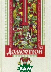 Купить Домострой, РИПОЛ КЛАССИК, Нестерова А., 978-5-386-09619-9