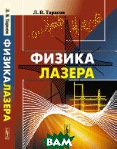 Купить Физика лазера, URSS, Тарасов Л.В., 978-5-9710-3974-7