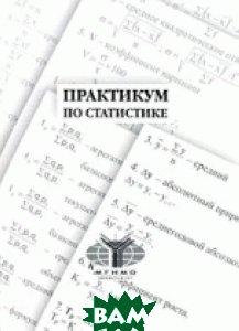 Купить Практикум по статистике, МГИМО-Университет, Курашева Т.А., 978-5-9228-0322-9
