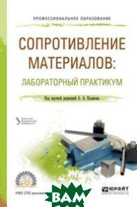 Купить Сопротивление материалов: лабораторный практикум. Учебное пособие для СПО, ЮРАЙТ, Поляков А.А., 978-5-9916-9877-1