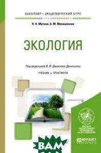 Купить Экология. Учебник и практикум для академического бакалавриата, ЮРАЙТ, Данилов-Данильян В.И., 978-5-9916-8580-1