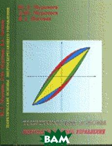 Купить Теоретические основы энергосберегающего управления, Янус-К, Муромцев Ю.Л., 978-5-8037-0462-1