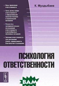 Купить Психология ответственности, URSS, Муздыбаев К., 978-5-397-05836-0