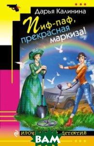 Купить Пиф-паф, прекрасная маркиза!, ЭКСМО-ПРЕСС, Калинина Дарья Александровна, 978-5-699-92991-7