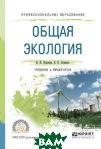 Купить Общая экология. Учебник и практикум для СПО, ЮРАЙТ, Павлова Е.И., 978-5-534-09568-5