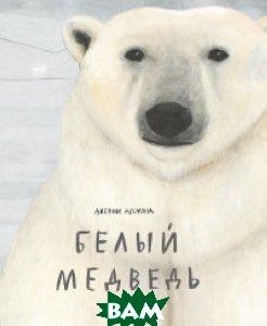 Купить Белый медведь, Манн, Иванов и Фербер, Десмонд Дженни, 978-5-00100-406-6