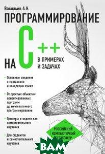Купить Программирование на C++ в примерах и задачах, ЭКСМО, Васильев Алексей Николаевич, 978-5-699-87445-3