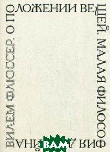 Купить О положении вещей. Малая философия дизайна, Ад Маргинем, Флюссер Вилем, 978-5-91103-314-9