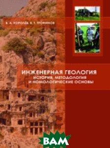 Купить Инженерная геология. История, методология и номологические основы, КДУ, Королев В.А., 978-5-91304-630-7
