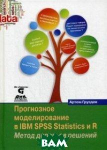 Прогнозное моделирование в IBM SPSS Statistics и R. Метод деревьев решений. Руководство