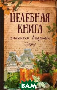 Целебная книга знахарки Авдотьи
