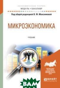 Микроэкономика. Учебник для академического бакалавриата