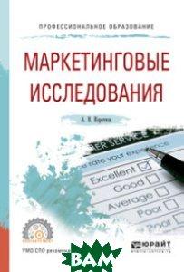 Купить Маркетинговые исследования. Учебное пособие для СПО, ЮРАЙТ, Коротков А.В., 978-5-9916-9651-7