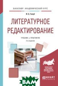 Литературное редактирование. Учебник и практикум для академического бакалавриата