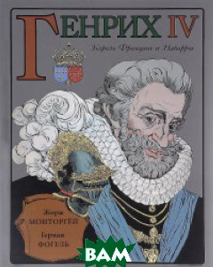 Купить Генрих IV, Вита Нова, Монторгей Жорж, 978-5-93898-549-0