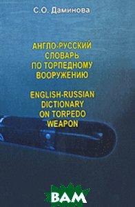 Купить Англо-русский словарь по торпедному вооружению, Гриф и Ко, Даминова С.О., 978-5-8125-1451-8