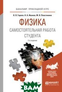 Купить Физика. Самостоятельная работа студента. Учебное пособие для прикладного бакалавриата, ЮРАЙТ, Горлач В.В., 978-5-9916-9816-0