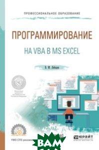 Купить Программирование на VBA в Ms Excel. Учебное пособие для СПО, ЮРАЙТ, Лебедев В.М., 978-5-9916-9836-8