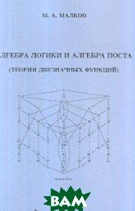 Алгебра логики и алгебра Поста (теория двузначных функций)