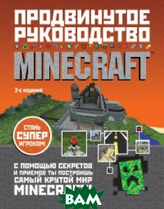 Купить Minecraft. Продвинутое руководство, ЭКСМО, О`Брайен Стивен, 978-5-699-92475-2