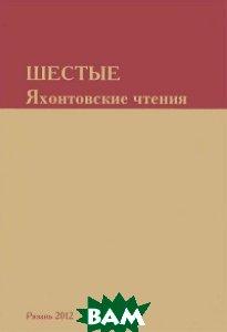 Шестые Яхонтовские чтения