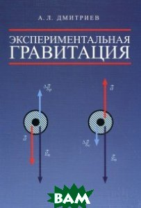 Купить Экспериментальная гравитация, Реноме, Дмитриев А.Л., 978-5-91918-497-3