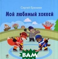 Купить Мой любимый хоккей, Мир и Образование, Еремеев Сергей Васильевич, 978-5-94666-814-9
