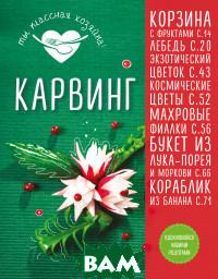 Купить Карвинг (изд. 2016 г. ), ЭКСМО, Сушик Оксана Алексеевна, 978-5-699-89149-8