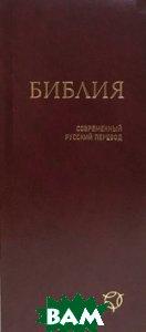 Купить Библия (041У), бордовая, Российское Библейское Общество, 978-5-85524-566-0