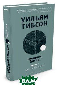 Купить Нулевое досье, АЗБУКА, Гибсон У., 978-5-389-11711-2