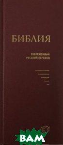 Купить Библия (043У), бордовая, Российское Библейское Общество, 978-5-85524-569-1