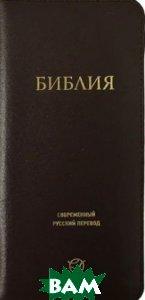 Библия (047YZTI), бордовая кожаная