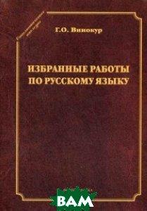 Избранные работы по русскому языку, Флинта, Винокур Григорий Осипович, 978-5-9765-2606-8  - купить со скидкой