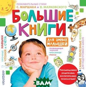 Купить Большие книги для умных малышей, АСТ, Маяковский Владимир Владимирович, Маршак Самуил Яковлевич, 978-5-17-100303-6