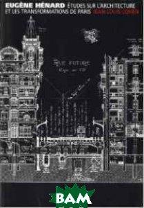 Etudes sur l`architecture et les transformations de Paris:&autres ecrits sur l`architecture et l`u
