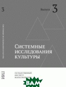 Системные исследования культуры. Выпуск 3