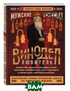 Купить Винодел-любитель, ЭКСМО, Левашева Елена Михайловна, 978-5-699-93271-9