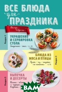 Купить Все блюда для праздника, ЭКСМО, Левашева Елена Михайловна, 978-5-699-92254-3
