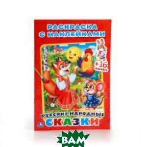 Купить Русские народные сказки. Раскраска с наклейками, Умка, 978-5-506-01174-3