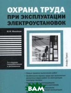 Купить Охрана труда при эксплуатации электроустановок, Альфа-Пресс, Михайлов Юрий Михайлович, 978-5-94280-691-0