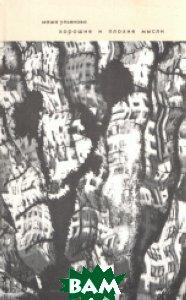 Купить Хорошие и плохие мысли, Литературный институт А.М. Горького, Ульянова М., 5-7060-0045-X