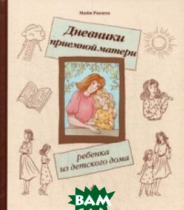 Купить Дневники приемной матери ребенка из детского дома, Генезис, Ракита Майя, 978-5-98563-460-0