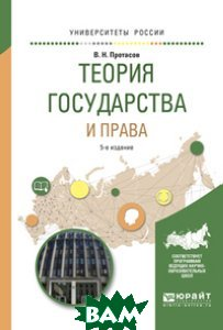 Купить Теория права и государства. Учебное пособие для вузов, ЮРАЙТ, Протасов В.Н., 978-5-534-02593-4