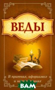 Купить Веды в притчах, афоризмах и наставлениях, Амрита-Русь, Сатья Саи Баба, 978-5-00053-864-7